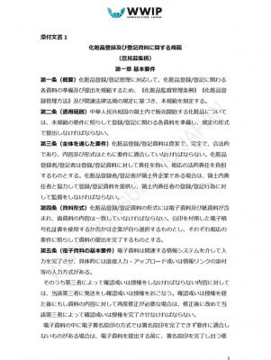株式会社ワールドワイド・アイピー・コンサルティングジャパン