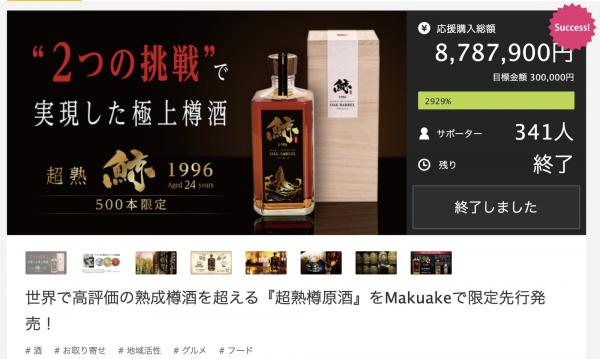 久米仙酒造株式会社