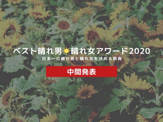 一般社団法人全日本晴れ男・晴れ女協会