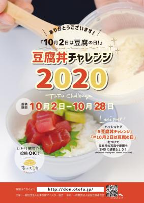 一般社団法人日本豆腐マイスター協会