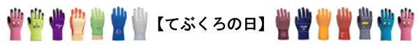 株式会社東和コーポレーション