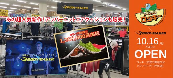 BODYMAKER株式会社
