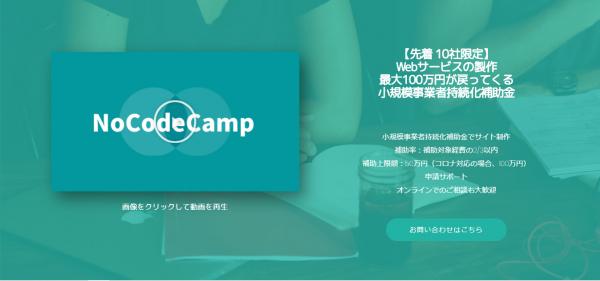 合同会社NoCodeCamp