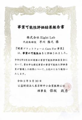 株式会社Eight Lab