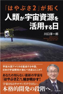 米中の宇宙開発競争など最新情報を「はやぶさ2」生みの親が解説 ...