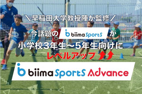 株式会社biima