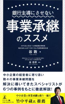 株式会社幻冬舎メディアコンサルティング