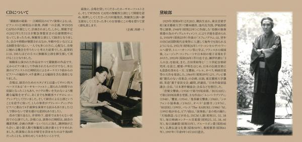 無観客公演CD「黛敏郎の秘曲/江﨑昭汰のピアノ演奏による」完成!4月17日に全国発売決定!