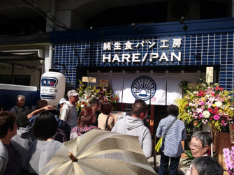 ハレパン 六甲 道